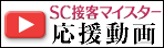 SC接客マイスター動画