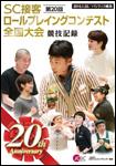 dvd20