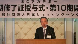開式の辞を述べる清野会長