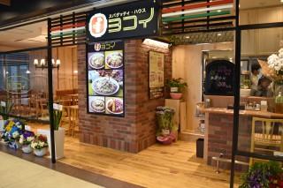 """地下1階飲食ゾーン「BIMI YOKOCHO」にある、""""あんかけスパゲッティ""""の元祖「スパゲッティ ヨコイ」。ほかにも、名駅前の昼食難民にうれしい飲食店が集まる"""