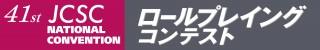 41throleplay_logo