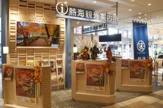 旅の相談ができる熱海観光案内所。まちのイベント情報などを発信することで、周辺エリアへの送客を図る。