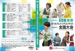 第22回競技記録DVD