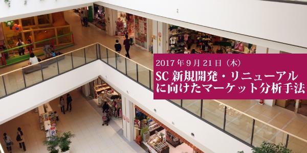 seminer_20170921