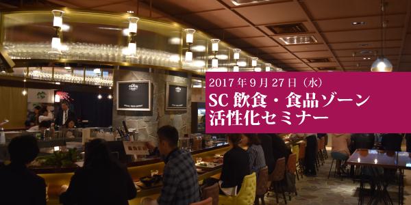 seminer_20170927