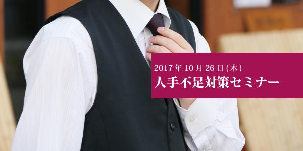 seminar_20171026