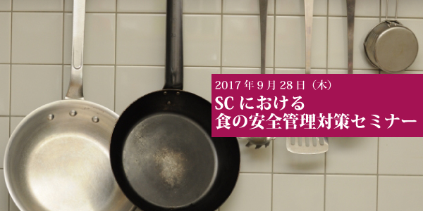 seminer_20170928