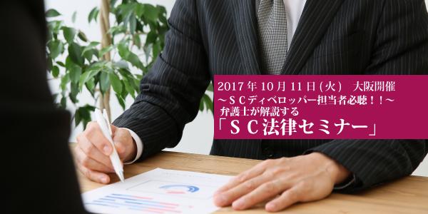 seminer_20171011