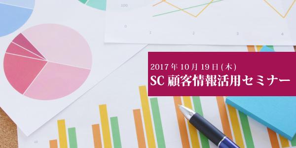 seminar_20171019