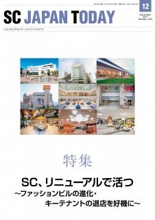 2017.12月号表紙(高解像度)