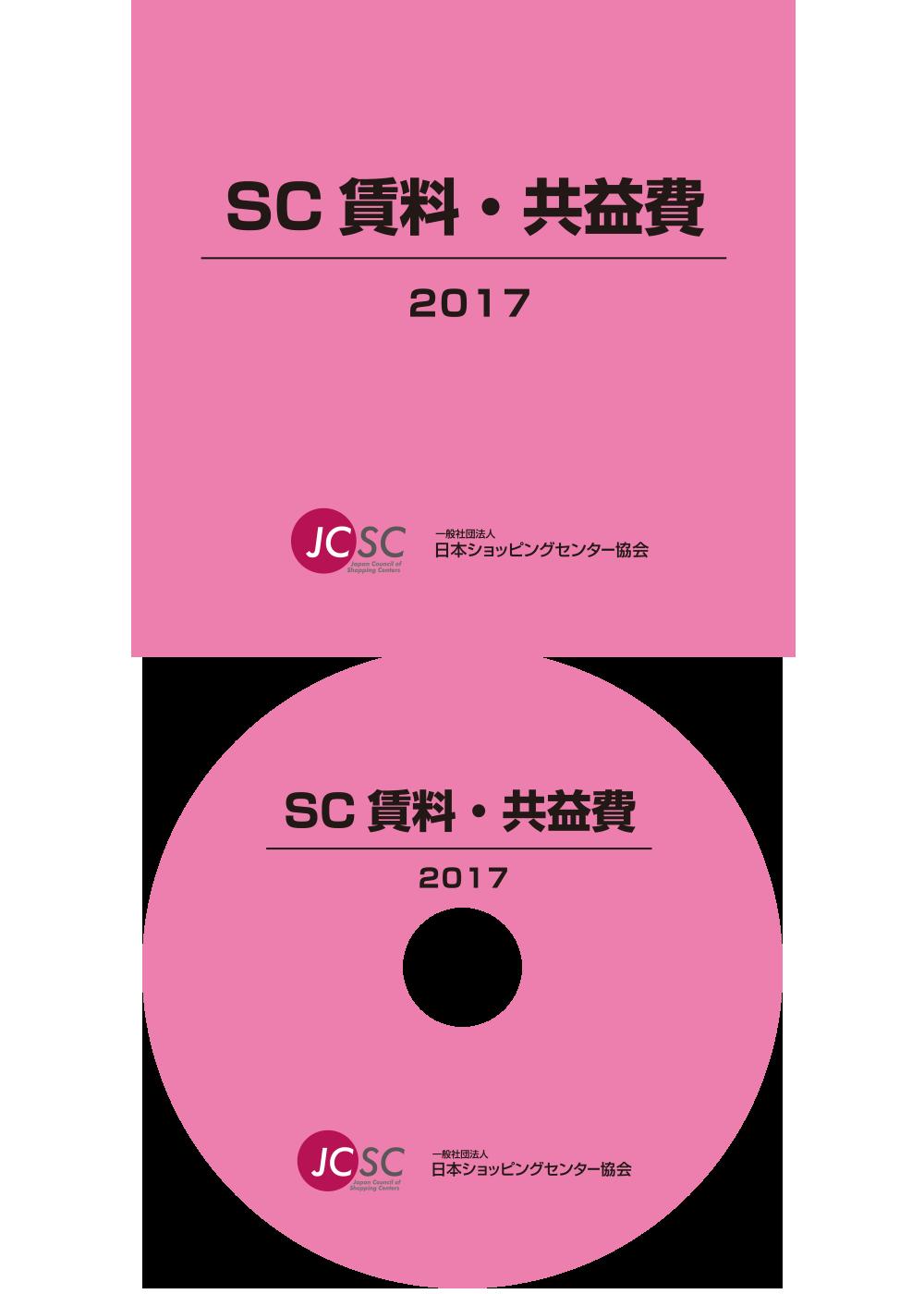 出版物 一般社団法人 日本ショッピングセンター協会