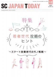 2018.1-2月号表紙(高解像度)