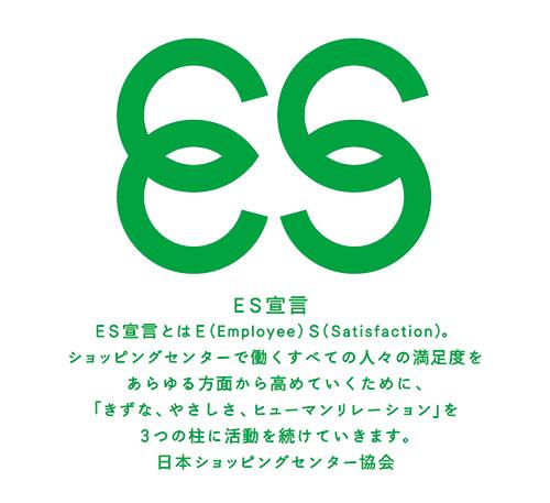 es_mark2