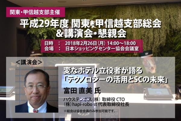 平成29年度 関東・甲信越支部総会&講演会・懇親会
