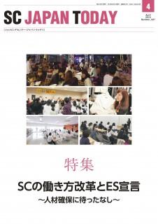 2018.4月号表紙(高解像度)