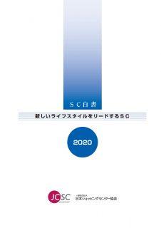 SC白書2020