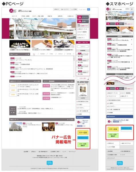 広告掲載のご案内   一般社団法人 日本ショッピングセンター協会